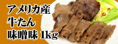 牛たんみそ味1kg