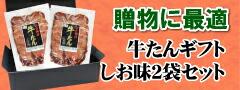 ギフト牛たんしお味2袋セット