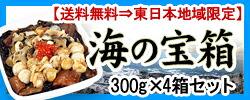 海の宝箱300g×4箱
