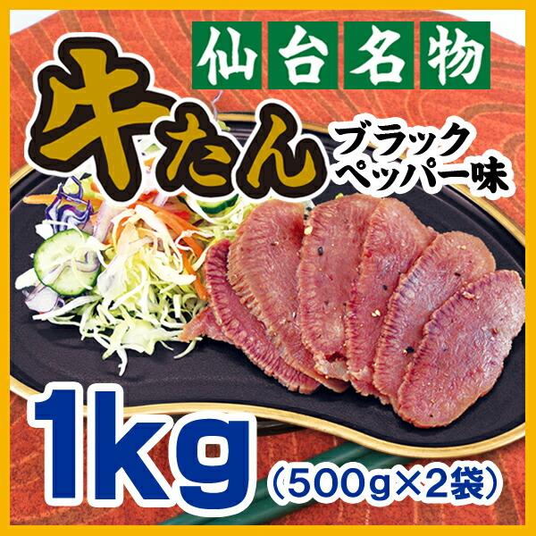 仙台名物牛たんブラックペッパー味