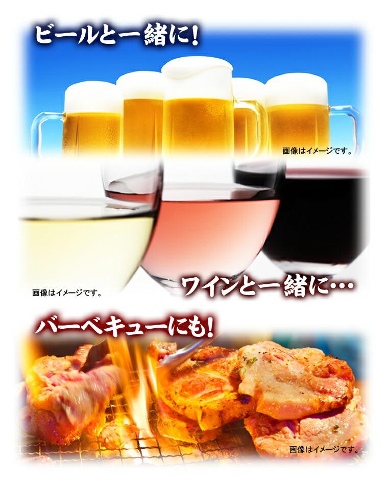 共通(ビール、ワイン、BBQに)