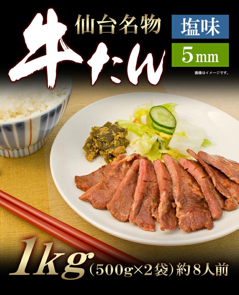 牛たん塩味5mm_1kg_01