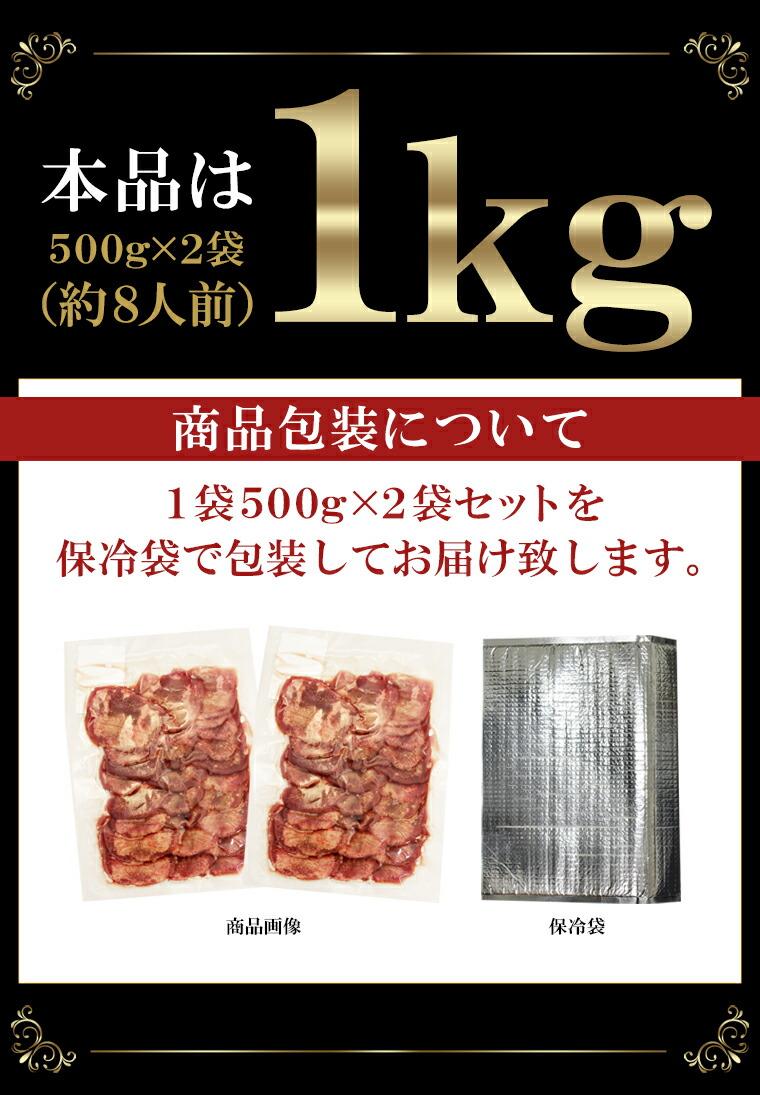 牛たん塩味5mm_1kg_06