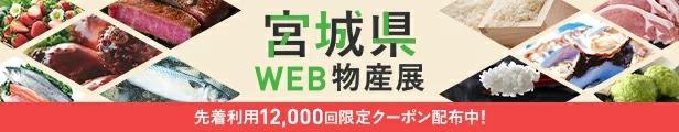 宮城県WEB物産展 先着利用12,000回限定クーポン配布中