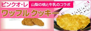 山梨ピンクオ・レ風味ワッフルクッキー