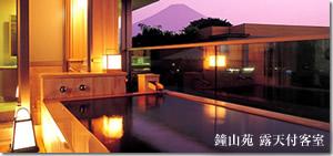 鐘山苑 露天風呂付客室