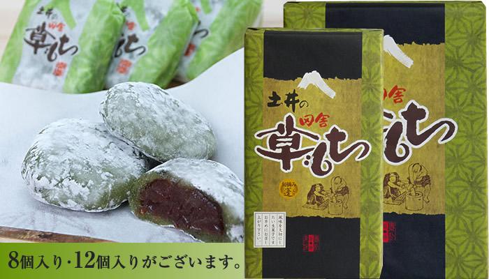 よもぎが香るふんわり餅と北海道小豆の「土井の田舎草もち」