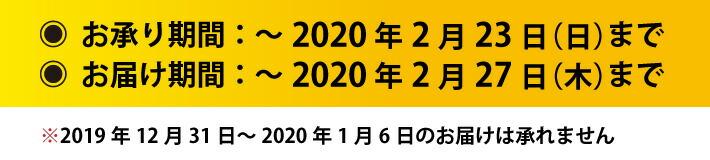 お届け期間:〜2020年2月23日(日)まで お届け期間:〜2020年2月27日(木)まで