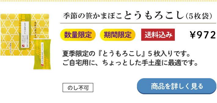 季節の笹かまぼことうもろこし(5枚袋)