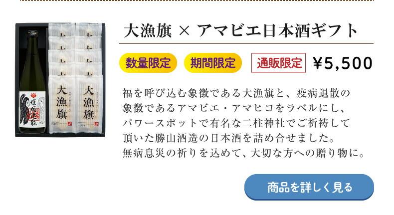 大漁旗xアマビエ日本酒ギフト