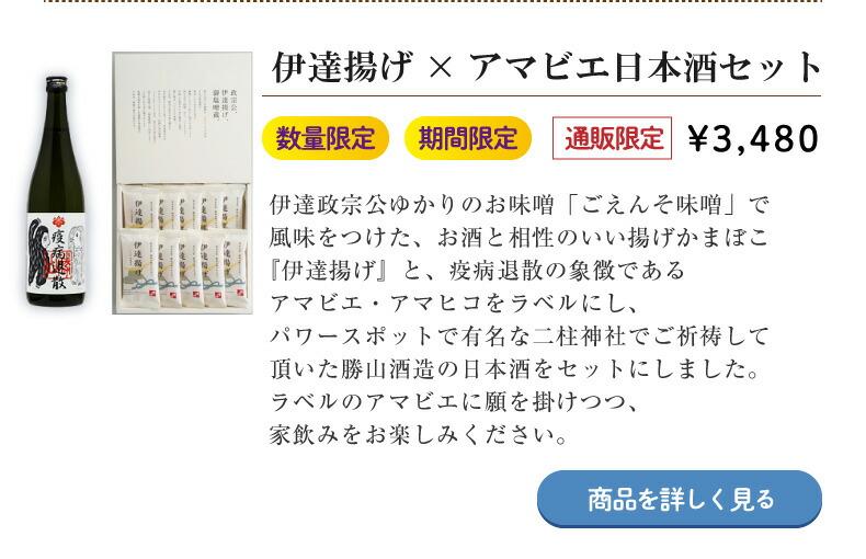 伊達揚げxアマビエ日本酒セット