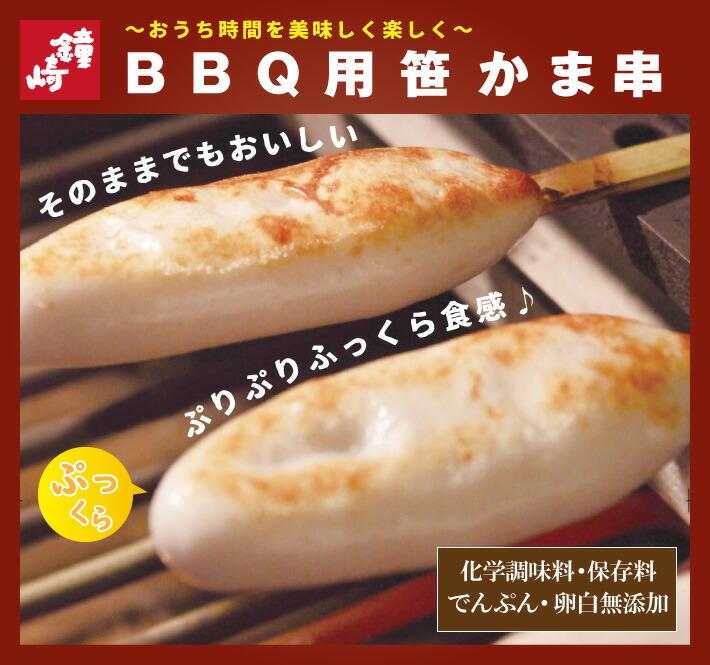 〜おうち時間を美味しく楽しく BBQ用笹かま串〜