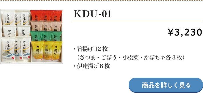 手焼き笹かまぼこ 真鯛 「KA-50」