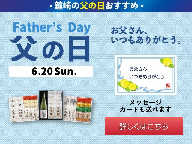 鐘崎 父の日