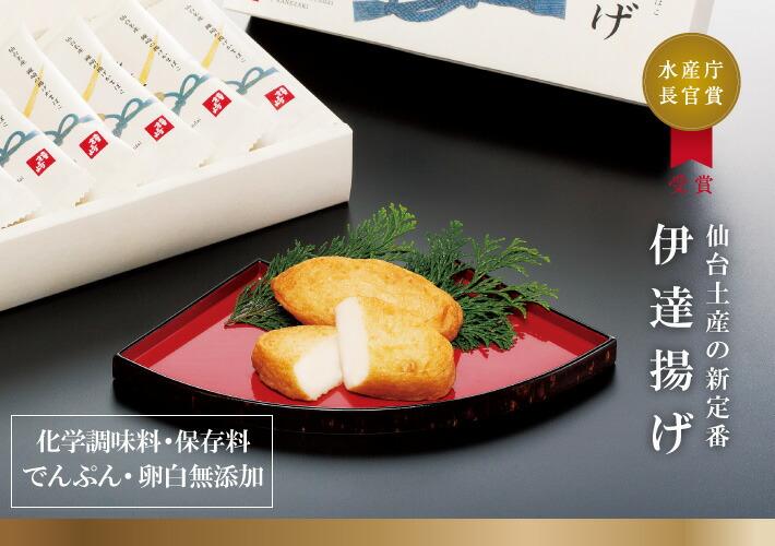 仙台土産の新定番 伊達揚げ