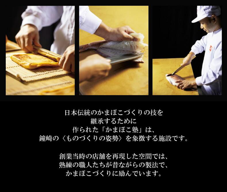 日本伝統のかまぼこづくりの技を継承するために 作られた「かまぼこ塾」は、鐘崎のものづくりの姿勢を象徴する施設です。創業当時の店舗を再現した空間では、熟練の職人たちが昔ながらの製法で、かまぼこづくりに励んでいます。