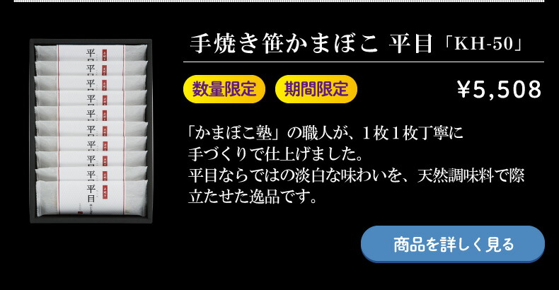 手焼き笹かまぼこ平目KH-50