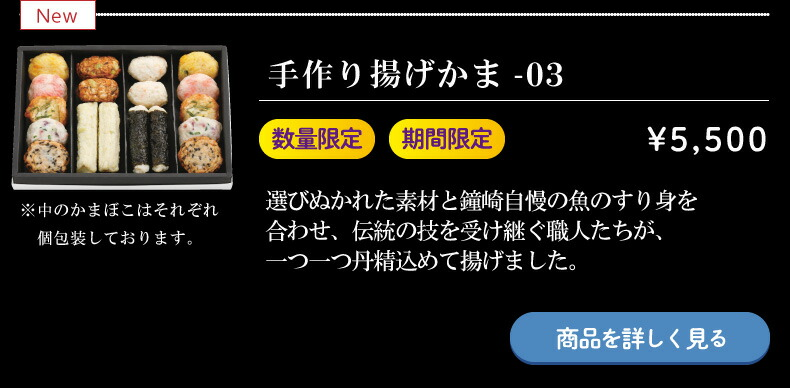 手作り揚げかま-03