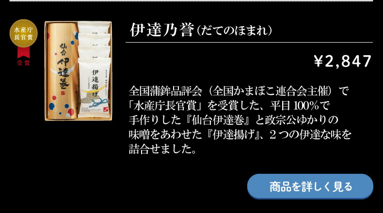 伊達乃誉(だてのほまれ)