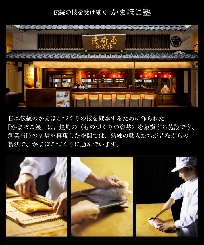 伝統の技を受け継ぐ かまぼこ塾 日本伝統のかまぼこづくりの技を継承するために作られた「かまぼこ塾」は、鐘崎のものづくりの姿勢を象徴する施設です。創業当時の店舗を再現した空間では、熟練の職人たちが昔ながらの製法で、かまぼこづくりに励んでいます。
