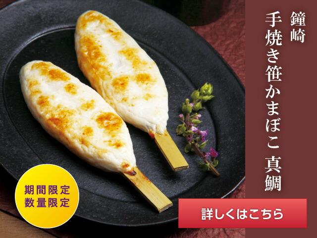 手焼き笹かまぼこ真鯛