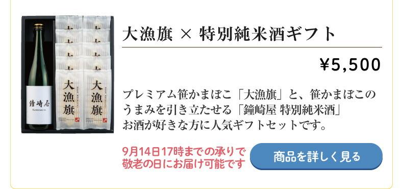 大漁旗×特別純米酒ギフト