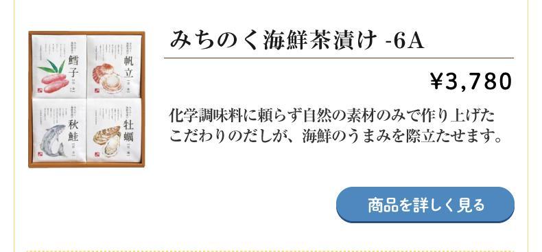 みちのく海鮮茶漬け-6A
