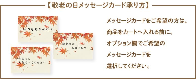 敬老の日メッセージカード承り方