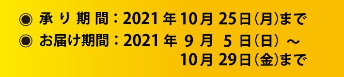 承り期間2021年10月25日(月)まで、お届け期間2021年10月29日(金)まで
