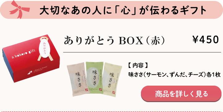 ありがとうBOX(赤)