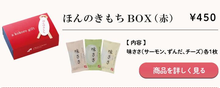 ほんのきもちBOX(赤)