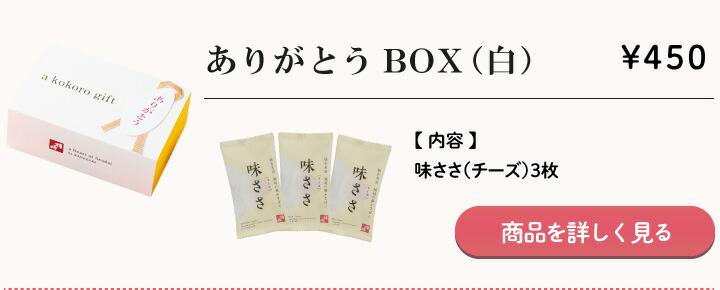 ありがとうBOX(白)