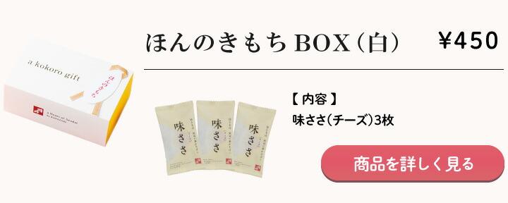 ほんのきもちBOX(白)
