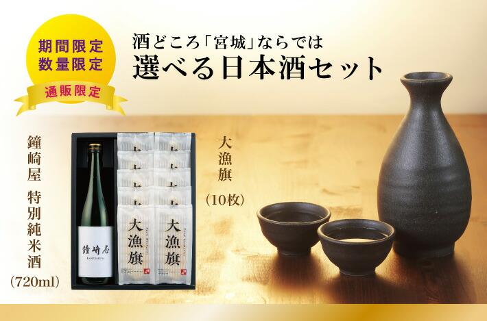 酒どころ「宮城」ならでは 選べる日本酒セット 鐘崎屋 特別純米酒(720ml)大漁旗(10枚)