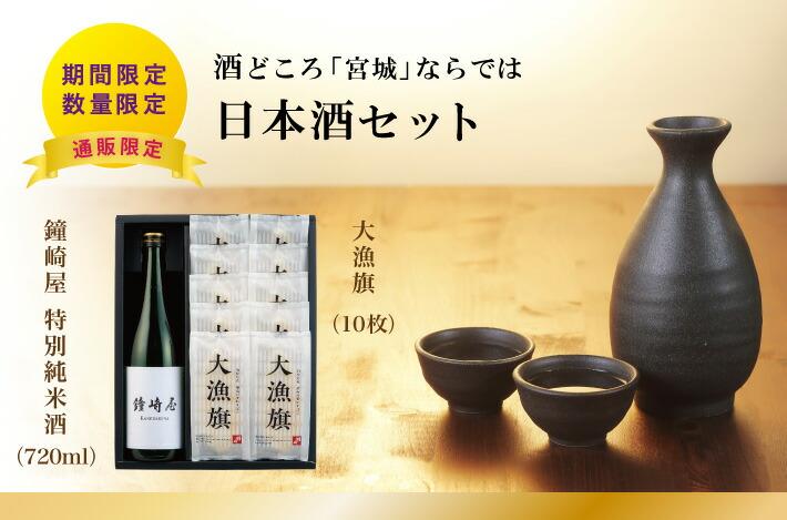 酒どころ「宮城」ならでは 日本酒セット 鐘崎屋 特別純米酒(720ml)大漁旗(10枚)