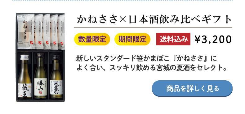 かねささ×日本酒飲み比べギフト
