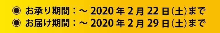 お承り期間:~2020年2月22日(土)まで