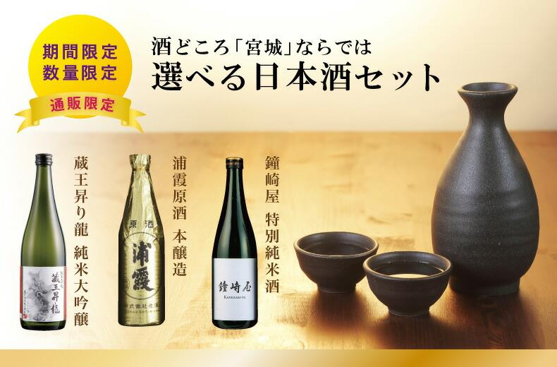 酒どころ「宮城」ならでは選べる日本酒セット