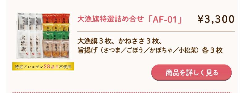 AF-01大漁旗3枚、かねささ3枚、 旨揚げ(さつま/ごぼう/かぼちゃ/小松菜)各3枚