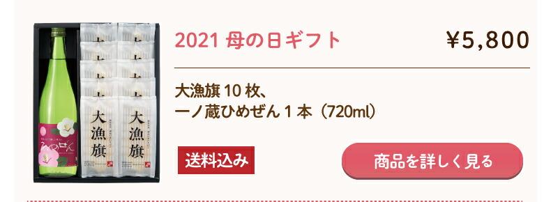 2021母の日ギフト 大漁旗10枚、一ノ蔵ひめぜん1本(720ml)