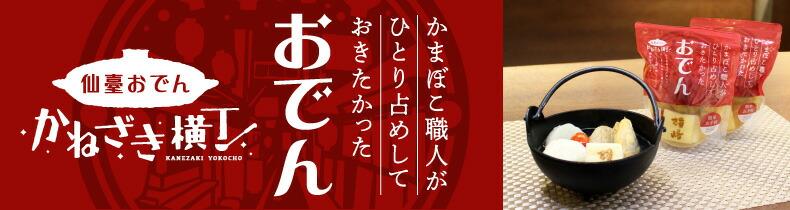 仙臺おでん かねざき横丁 おでん 仙台蒲鉾文化が育んだ、すり身を熟知した職人の技で、とことん練り物にこだわった、特製おでんです。