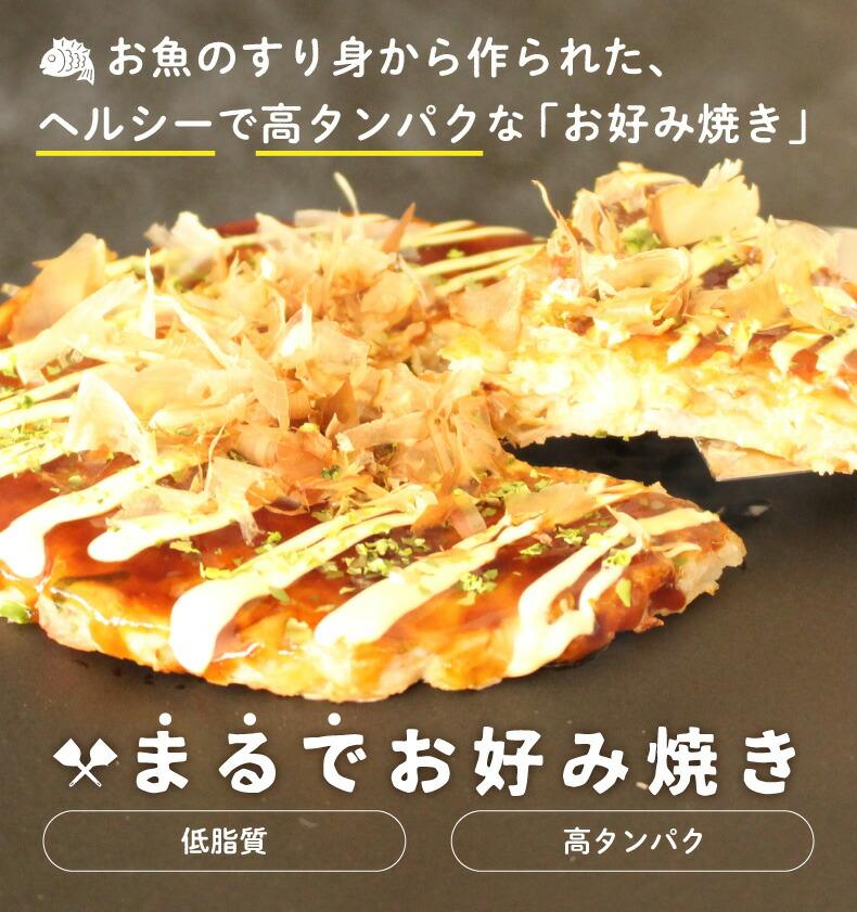 お魚のすり身から作られた、ヘルシーで高タンパクなお好み焼き「まるでお好み焼き」