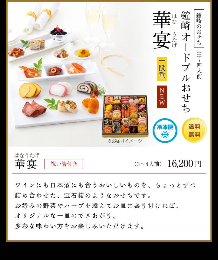 華宴 ワインにも日本酒にも合うおいしいものを、ちょっとずつ詰め合わせた、宝石箱のようなおせちです。お好みの野菜やハーブを添えてお皿に盛り付ければ、オリジナルな一皿のできあがり。多彩な味わい方をお楽しみいただけます。