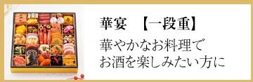 華宴 【一段重】