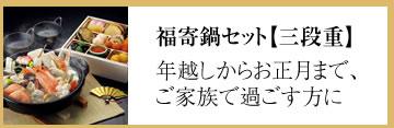 福寄鍋セット【三段重】