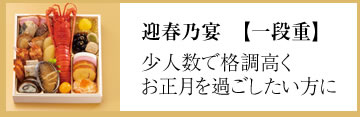 迎春乃宴 【一段重】
