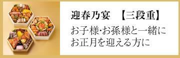 迎春乃宴 【三段重】