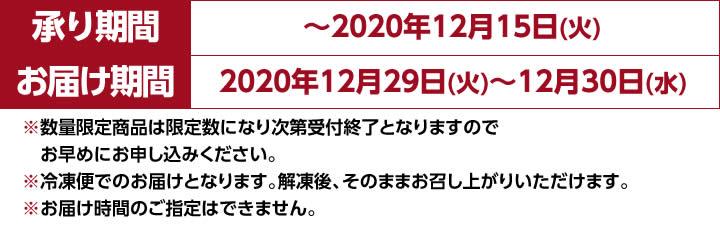 承り期間:〜2020年12月15日(火)お届け期間:2020年12月29日(火)〜12月30日(水)