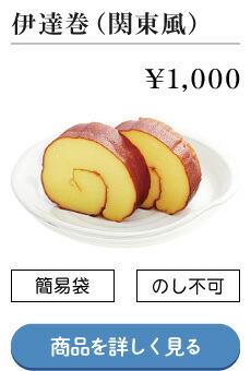 伊達巻(関東風)