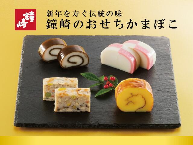 新年を寿ぐ伝統の味 鐘崎のおせちかまぼこ